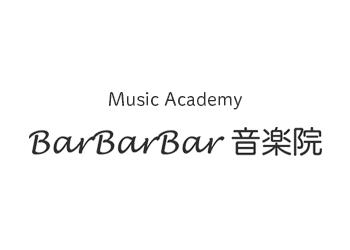 ♪2019年度BarBarBar音楽院発表会日程ご案内♪