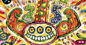 横濱JAZZ PROMENADE 2018 チケット優待価格で発売中♪